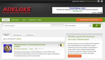 Adeloks Доска бесплатных частных объявлений